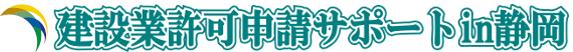 建設業許可サポートin静岡